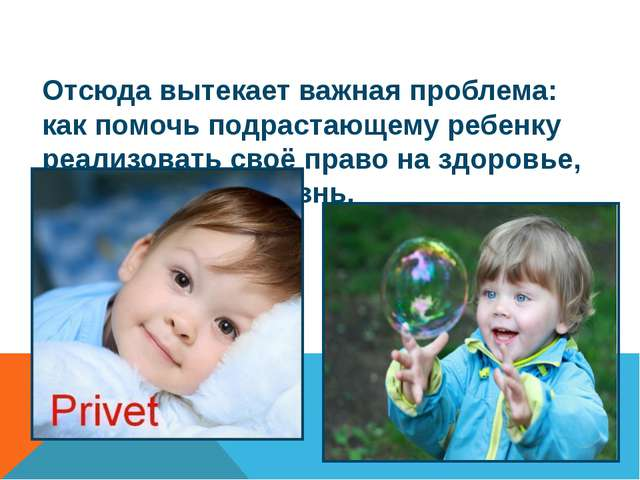 Отсюда вытекает важная проблема: как помочь подрастающему ребенку реализовать...