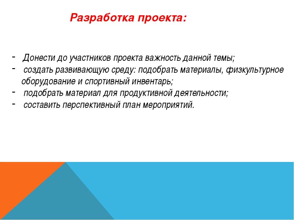 Разработка проекта: Донести до участников проекта важность данной темы; созд...