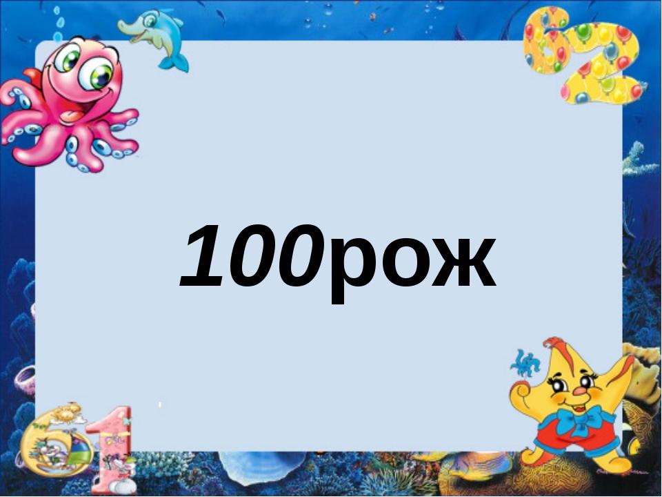 100рож