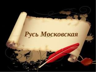 Русь Московская