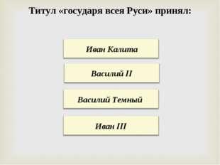 Титул «государя всея Руси» принял: