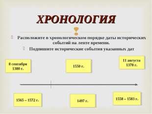 Расположите в хронологическом порядке даты исторических событий на ленте врем
