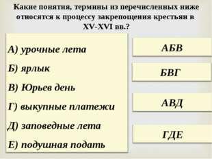Какие понятия, термины из перечисленных ниже относятся к процессу закрепощени