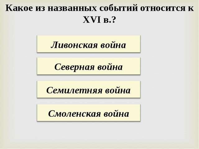 Какое из названных событий относится к XVI в.?