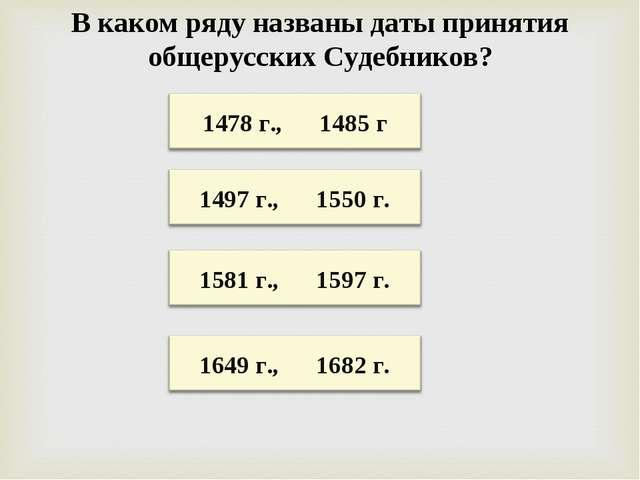 С чем связаны даты 1497 и 1550 127