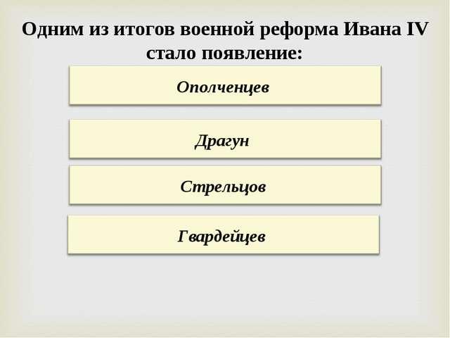 Одним из итогов военной реформа Ивана IV стало появление: