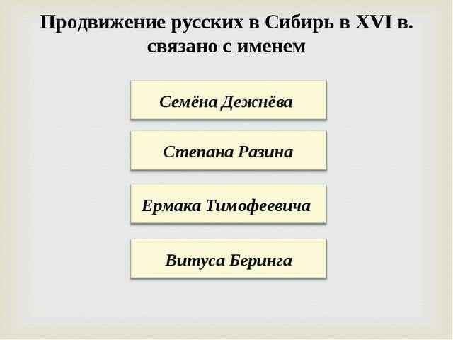 Продвижение русских в Сибирь в XVI в. связано с именем