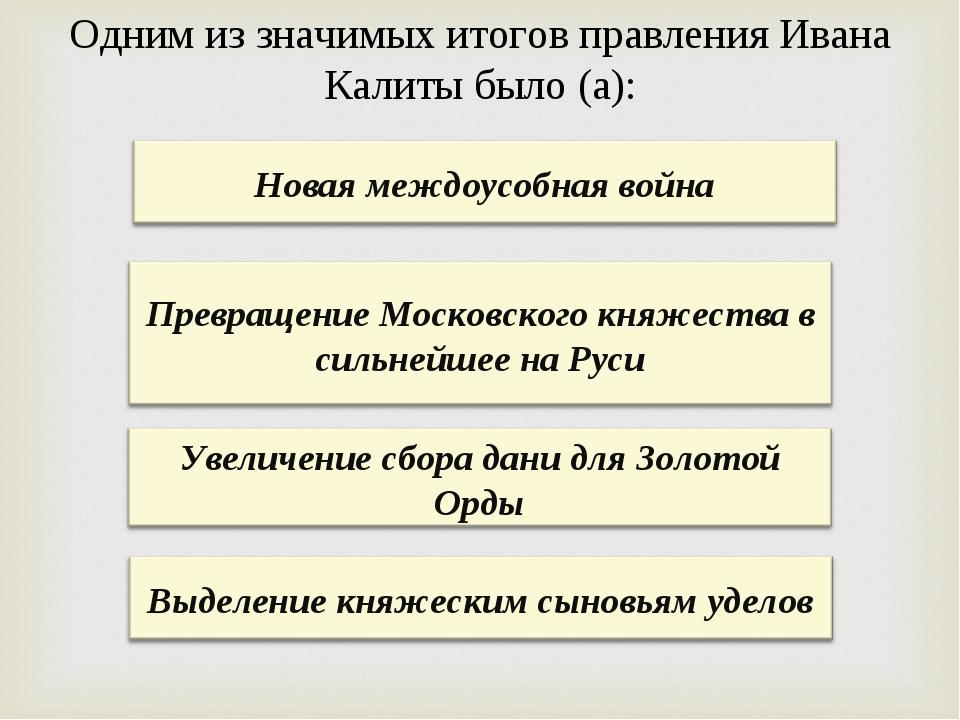 Одним из значимых итогов правления Ивана Калиты было (а):