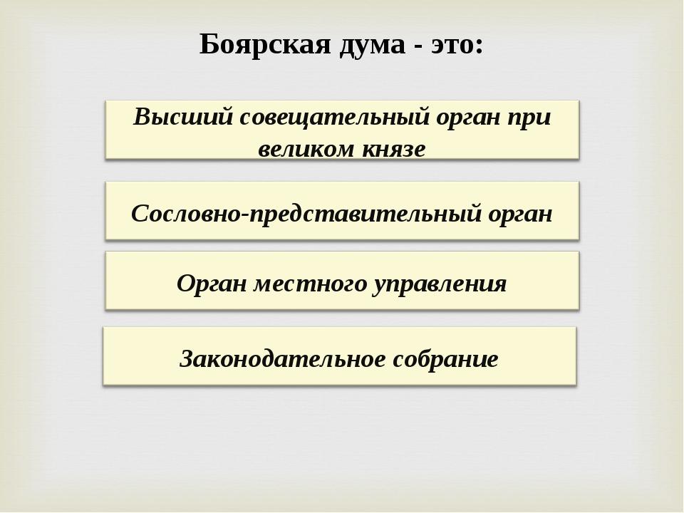 Боярская дума - это: