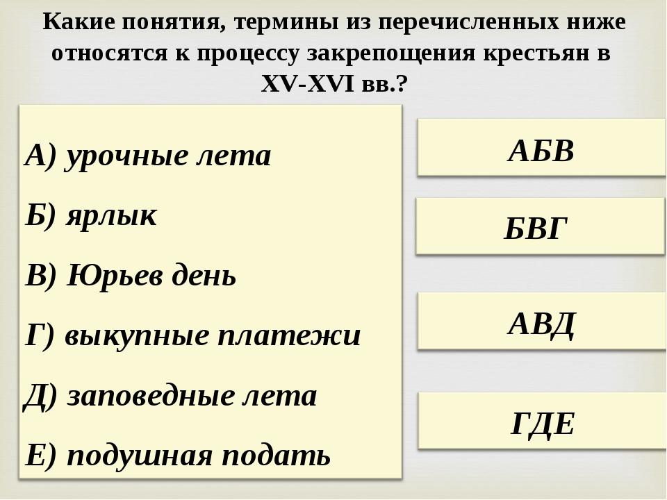 Какие понятия, термины из перечисленных ниже относятся к процессу закрепощени...
