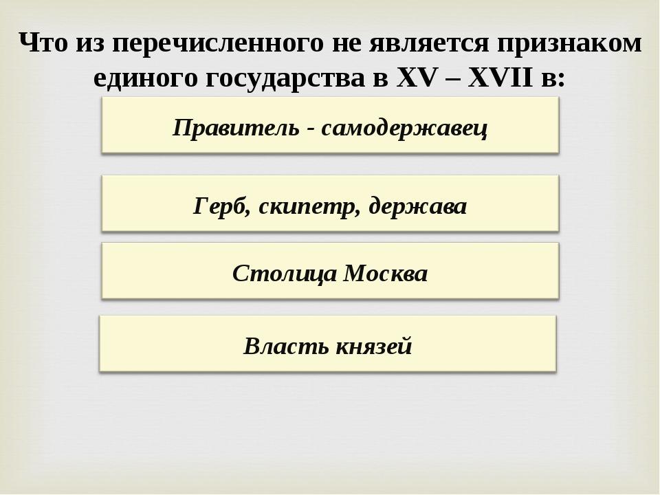 Что из перечисленного не является признаком единого государства в XV – XVII в: