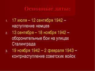 17 июля – 12 сентября 1942 – наступление немцев 13 сентября – 18 ноября 1942