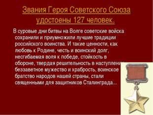 Звания Героя Советского Союза удостоены 127 человек. В суровые дни битвы на В