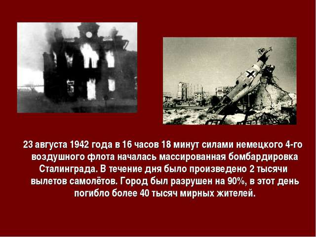 23 августа 1942 года в 16 часов 18 минут силами немецкого 4-го воздушного фл...