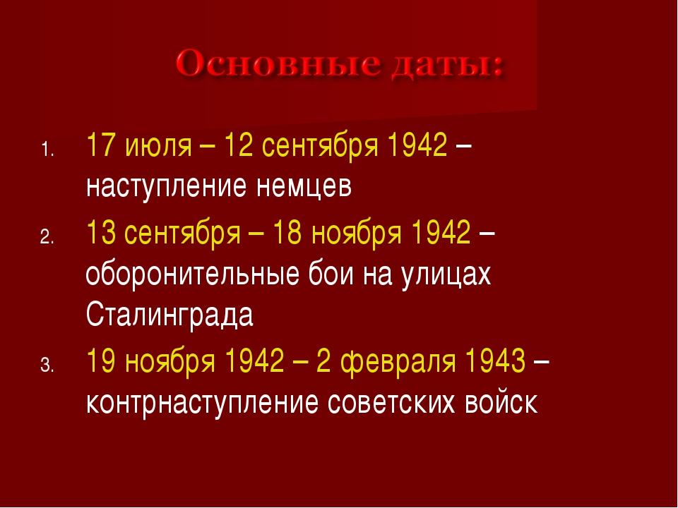 17 июля – 12 сентября 1942 – наступление немцев 13 сентября – 18 ноября 1942...