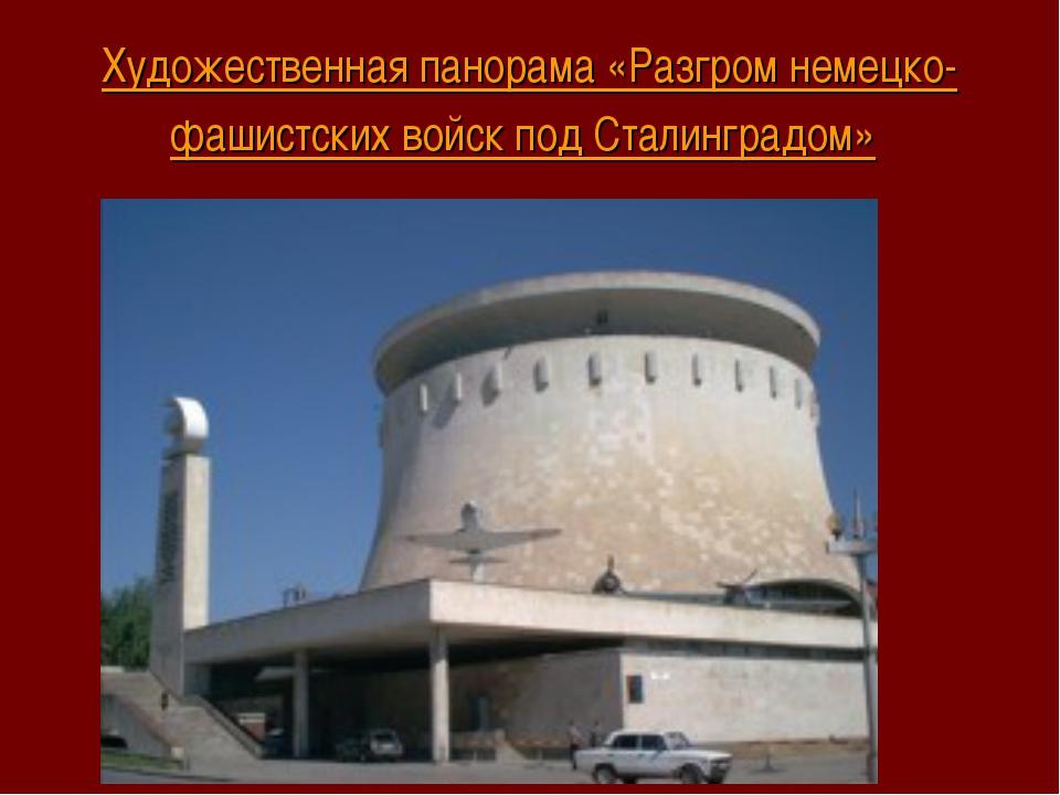 Художественная панорама «Разгром немецко-фашистских войск под Сталинградом»
