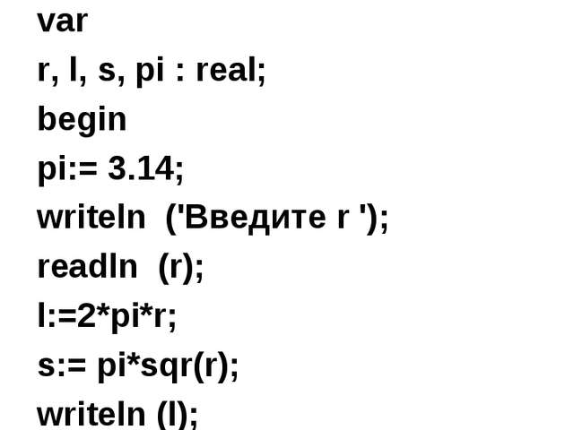 Задание группы 2 Program zadanie; var r, l, s, pi : real; begin pi:= 3.14; wr...