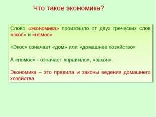 Что такое экономика? Слово «экономика» произошло от двух греческих слов «экос