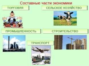 Составные части экономики СТРОИТЕЛЬСТВО ТОРГОВЛЯ СЕЛЬСКОЕ ХОЗЯЙСТВО ПРОМЫШЛЕН