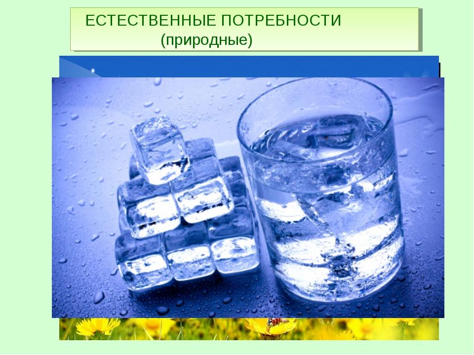 ЕСТЕСТВЕННЫЕ ПОТРЕБНОСТИ (природные)