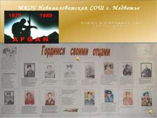 МКОУ Новомеловатская СОШ с. Медвежье