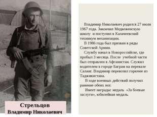 Стрельцов Владимир Николаевич Владимир Николаевич родился 27 июля 1967 года.