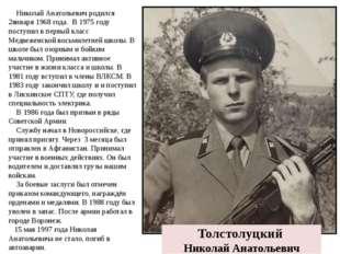 Толстолуцкий Николай Анатольевич Николай Анатольевич родился 2января 1968 год