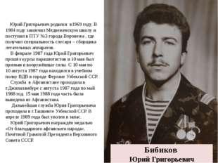 Бибиков Юрий Григорьевич Юрий Григорьевич родился в1969 году. В 1984 году зак