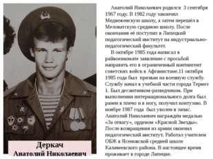 Деркач Анатолий Николаевич Анатолий Николаевич родился 3 сентября 1967 году.