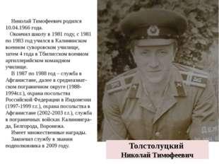 Николай Тимофеевич родился 10.04.1966 года. Окончил школу в 1981 году, с 198