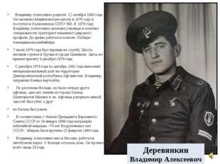 Деревянкин Владимир Алексеевич Владимир Алексеевич родился 12 октября 1960 го
