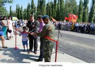 МП Открытие памятника
