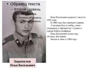Зацепилов Илья Васильевич Илья Васильевич родился 1 августа 1961 года. В 1980