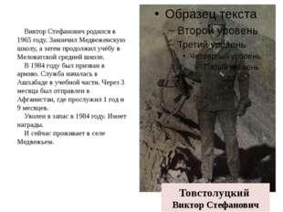 Виктор Стефанович родился в 1965 году. Закончил Медвеженскую школу, а затем