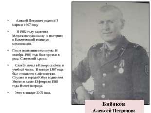 Алексей Петрович родился 8 марта в 1967 году. В 1982 году закончил Медвеженс