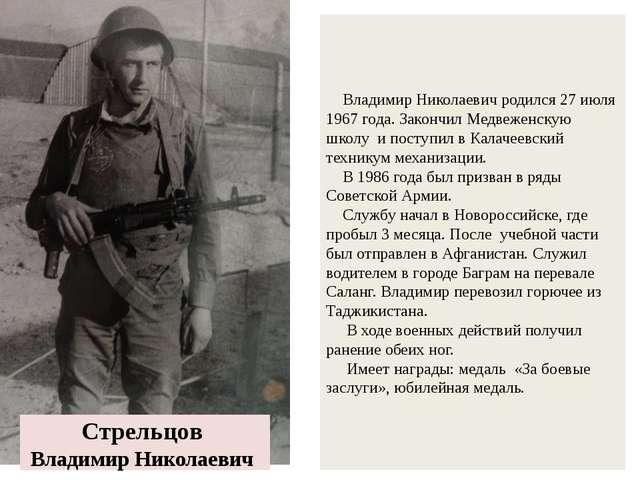Стрельцов Владимир Николаевич Владимир Николаевич родился 27 июля 1967 года....