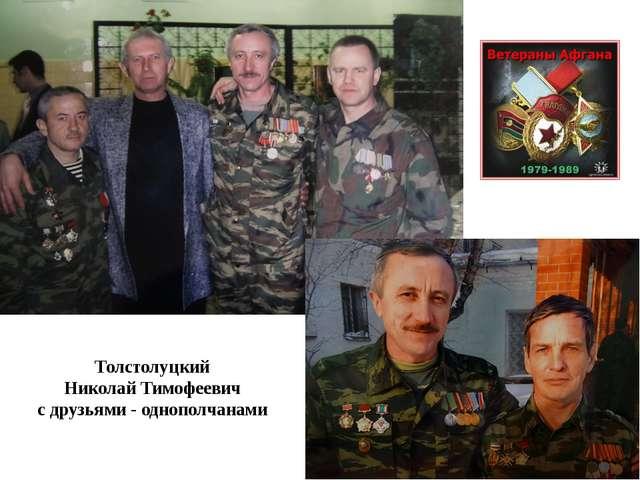 Толстолуцкий Николай Тимофеевич с друзьями - однополчанами