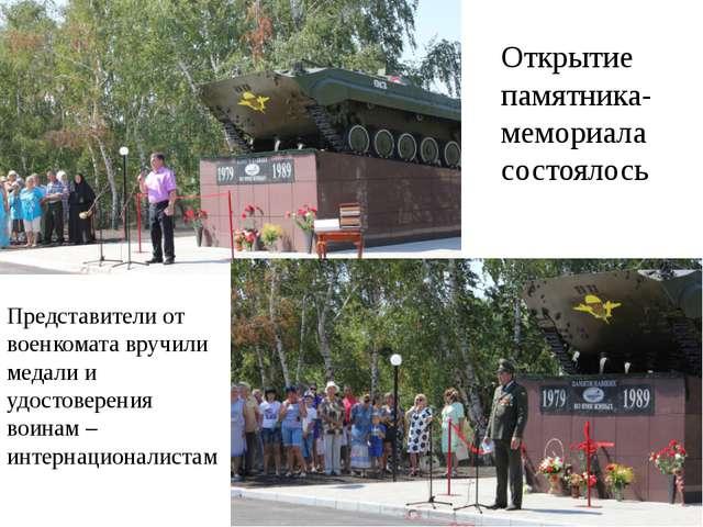 Представители от военкомата вручили медали и удостоверения воинам –интернацио...