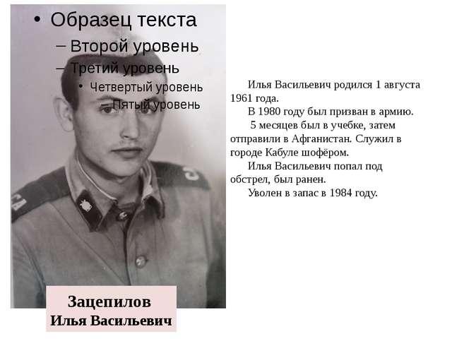 Зацепилов Илья Васильевич Илья Васильевич родился 1 августа 1961 года. В 1980...