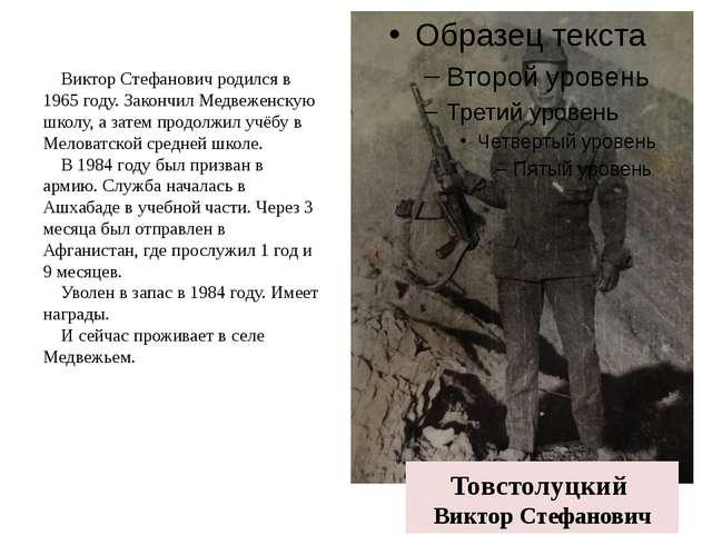 Виктор Стефанович родился в 1965 году. Закончил Медвеженскую школу, а затем...