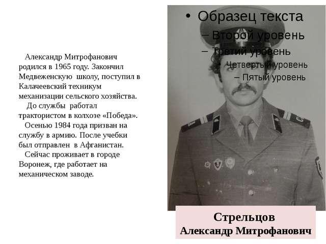 Александр Митрофанович родился в 1965 году. Закончил Медвеженскую школу, пос...