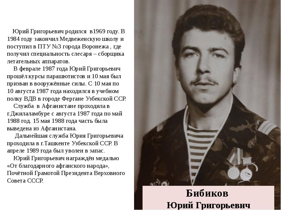 Бибиков Юрий Григорьевич Юрий Григорьевич родился в1969 году. В 1984 году зак...