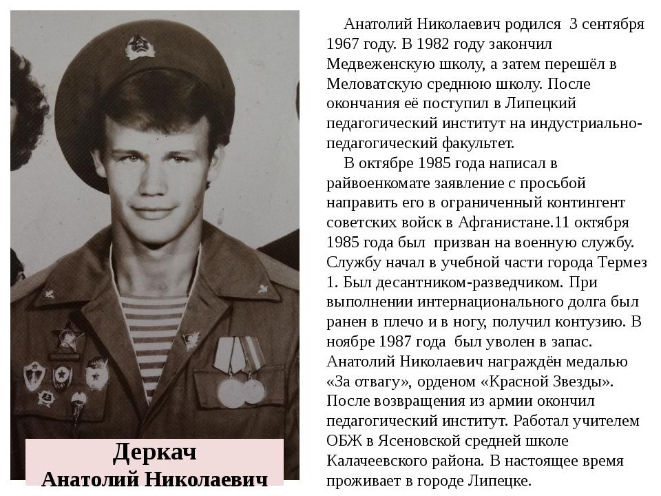 Деркач Анатолий Николаевич Анатолий Николаевич родился 3 сентября 1967 году....