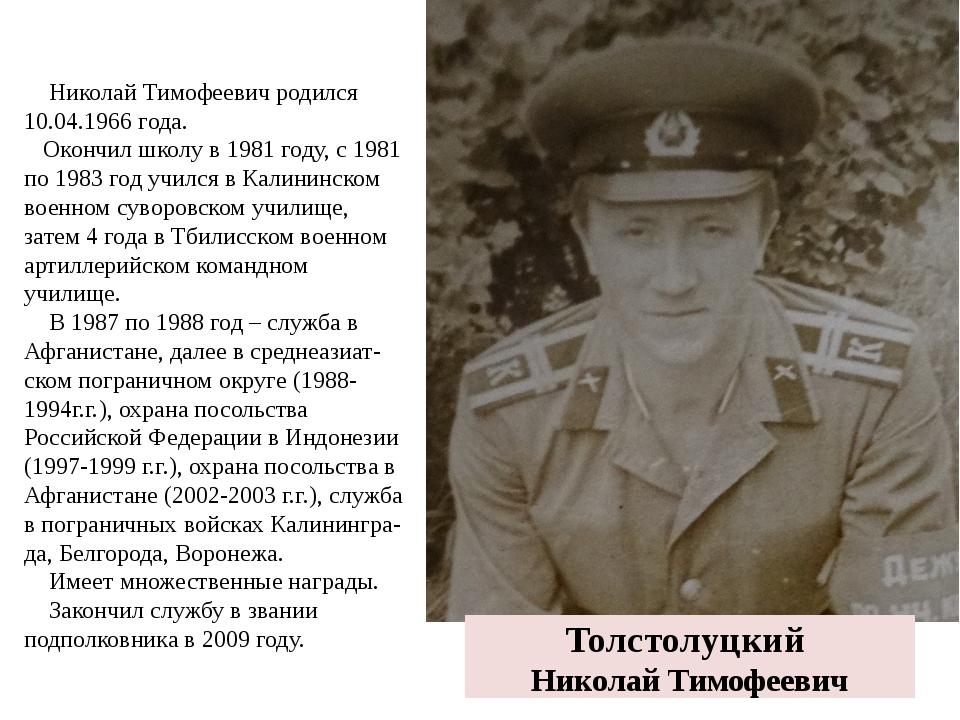 Николай Тимофеевич родился 10.04.1966 года. Окончил школу в 1981 году, с 198...