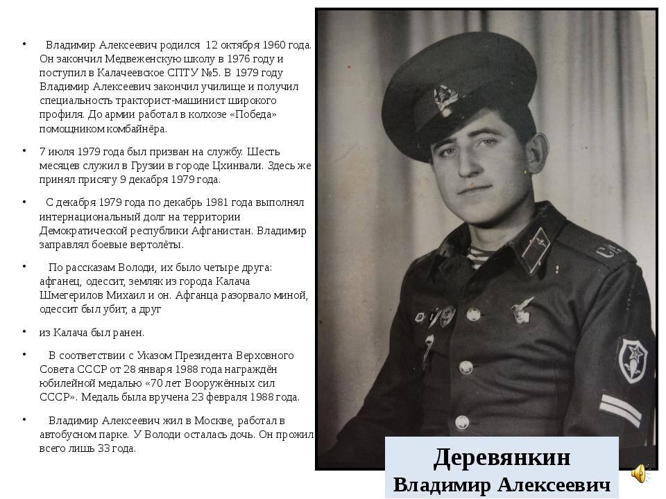Деревянкин Владимир Алексеевич Владимир Алексеевич родился 12 октября 1960 го...