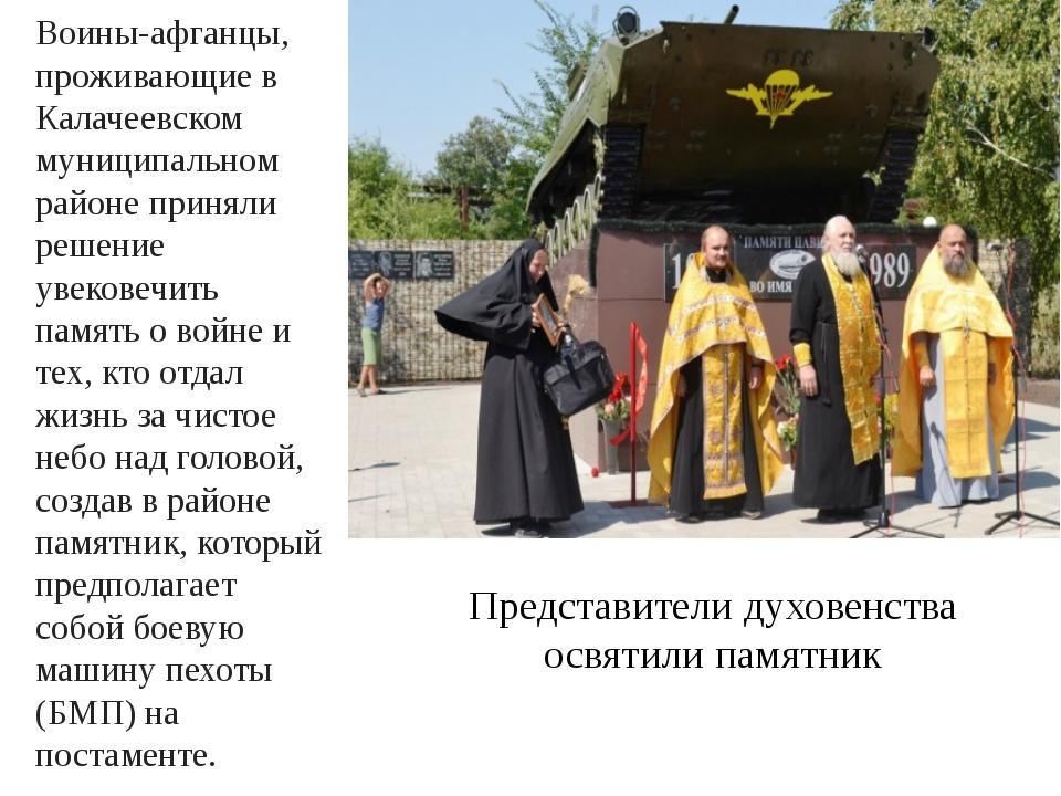 Воины-афганцы, проживающие в Калачеевском муниципальном районе приняли решени...