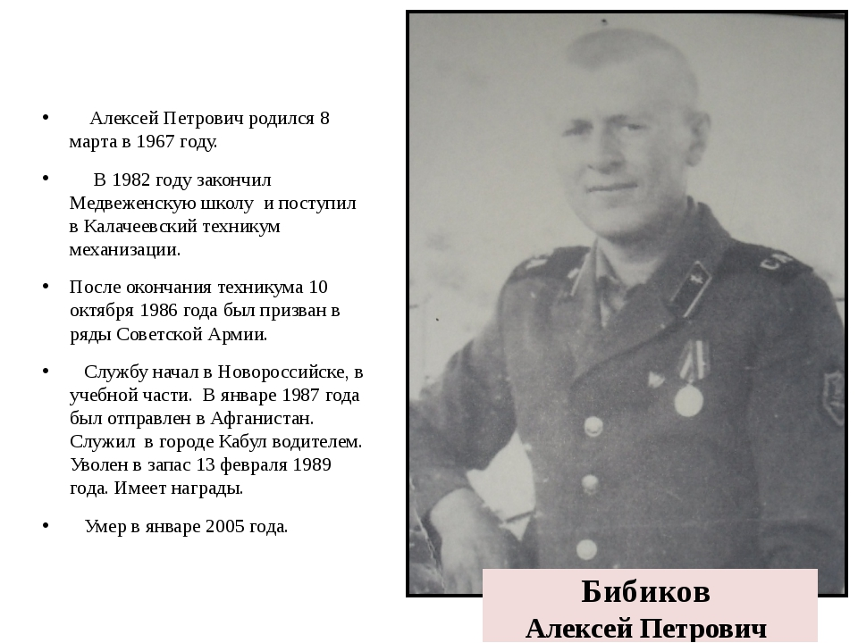 Алексей Петрович родился 8 марта в 1967 году. В 1982 году закончил Медвеженс...