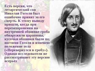 Есть версия, что летаргический сон Николая Гоголя был ошибочно принят за его