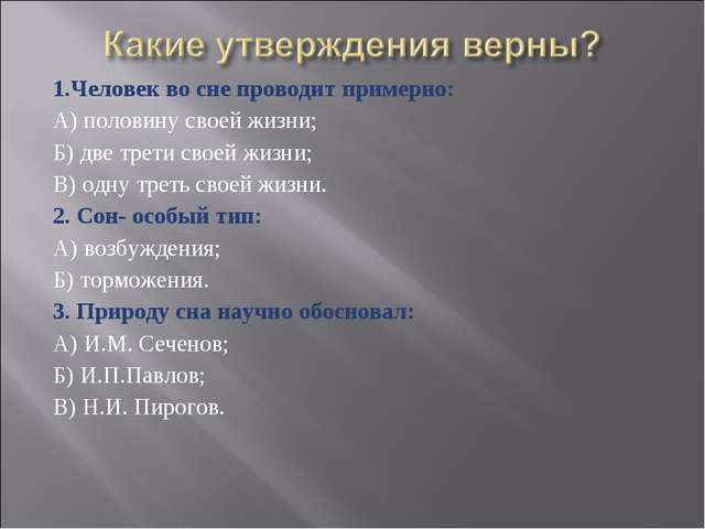 1.Человек во сне проводит примерно: А) половину своей жизни; Б) две трети сво...