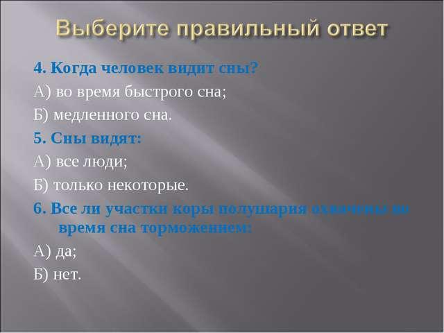 4. Когда человек видит сны? А) во время быстрого сна; Б) медленного сна. 5. С...